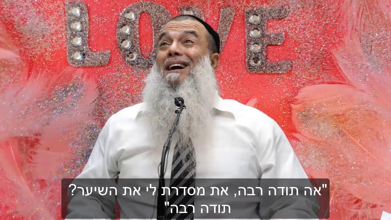 הרב יגאל כהן - לא להתאהב מיד HD {כתוביות} - קצרים