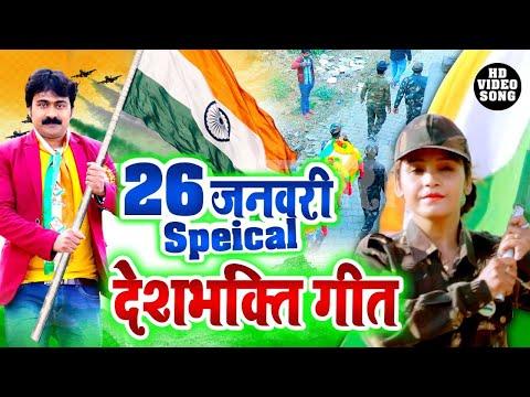 desh-bhakti-special-song-|-26-january-desh-bhakti-song-|-republic-day-song-|-video-jukebox