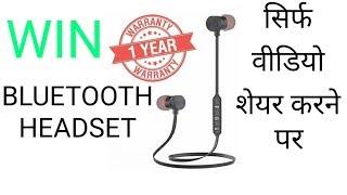 जीते ब्लूटूथ हेडसेट । Win Bluetooth headset ! Facts & Tech News