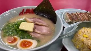 【山岡家】プレ塩と炒飯そして餃子【まったり見れる動画にしました】