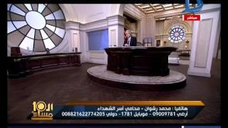 العاشرة مساء  نواب بورسعيد يصعدون اعتراضهم ضد حكم مذبحة استاد بورسعيد ويتهمون الداخلية