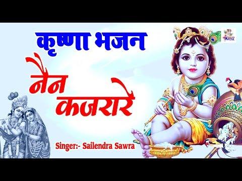 नैन-कजरारे- -कृष्णा-भजन- -krishna-bhajan- -hit-bhajan-2019- -bhajan-kirtan