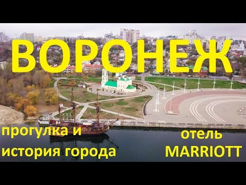 Воронеж. Прогулка и история города, плюс обзор отеля Marriott