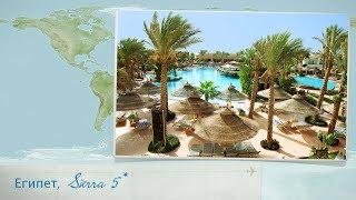 Отзыв об отеле Sierra Sharm El Sheikh 5 в Египте Шарм эль Шейх
