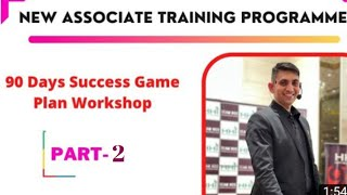 New associate training program episode 1 (how to success in network marketing