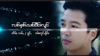 เพลงใหม่ ลักฮักสาวเปียงหลวง - จายอ่องเคอ / လၵ်ႉႁၵ်ႉသၢဝ်ပဵင်းလူင် - ၸႆၢးဢွင်ႇၶူိဝ်း - [OFFICIAL MV]