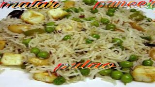 मटर पनीर पुलाव रेसिपी ।matar paneer pulao recipe in hindi।