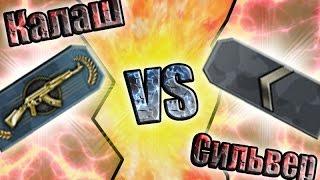 Калаш VS Сильвер в CS:GO