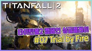 [타이탄폴2] 싱글플레이 캠페인 #07 Trial by…