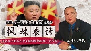 金正恩从朝美元首会晤到朝韩和解一无所获《枫林夜话》第73期 2020.06.24