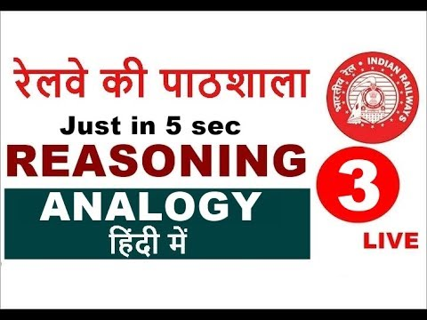 ANALOGY REASONING TRICKS | Railway Alp & Technician |GROUP C | GROUP D | in HINDI