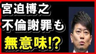 雨上がり決死隊・宮迫博之が、8月11日放送の『バイキング』(フジテレビ...
