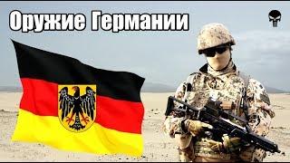 Стрелковое оружие армии Германии