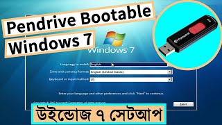 How to make a bootable pendrive in Windows 7 and setup step by step Bangla Tutorial