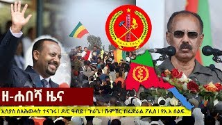 Zehabesha Daily Ethiopian News June 20, 2018