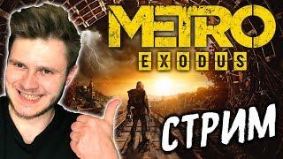 ЖИЗНЬ В МЕТРО 2035 \\ Metro Exodus