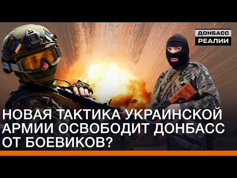 Новая тактика украинской армии освободит Донбасс от боевиков? | Донбасc Реалии