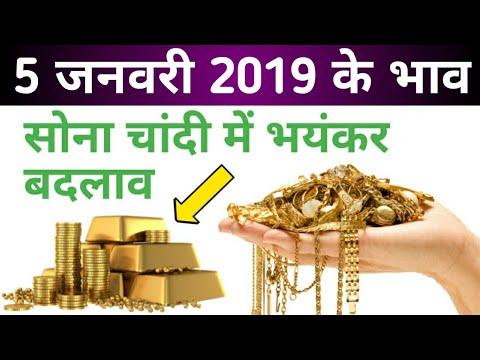 Gold Price today : सोना सस्ता नहीं बल्कि, इतना ! इतना ! सस्ता - चांदी महंगी silver rate pm modi news