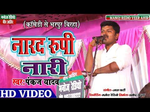 Download #Birha_2021 ll नारद रूपी नारी ll Pankaj Yadav ll Narad Rupi Naari ll Manoj Radio Veer Ahir