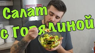 Тёплый салат с Говядиной. Безупречный рецепт