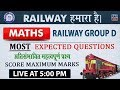 Most Expected Questions | Railway 2018 | Maths | Live at 5:00 PM