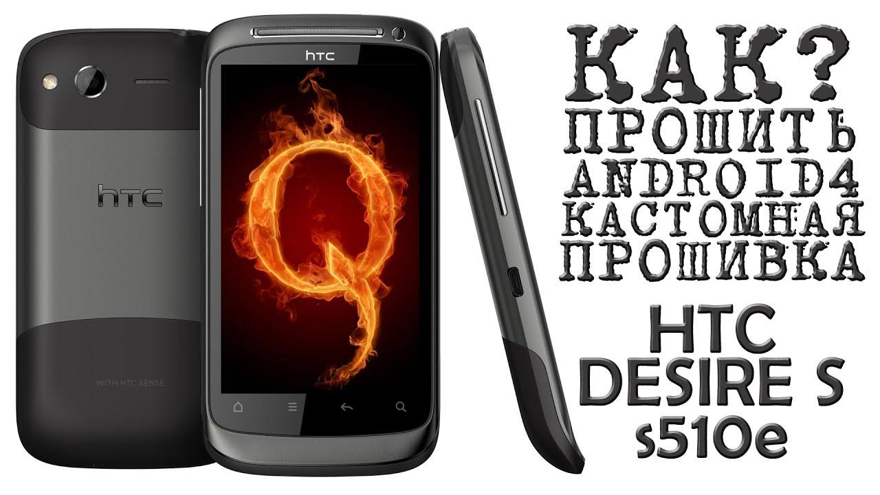 Htc desire прошивка android 4 4 скачать