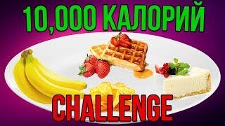 ЧЕЛЛЕНДЖ 10 000 КАЛОРИЙ EPIC Cheat Day Man VS Food