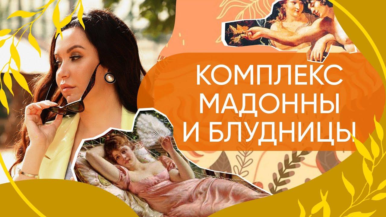 Комплекс мадонны проститутки база проституток россии