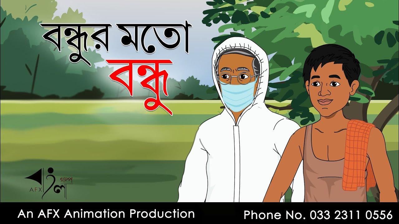 বন্ধুর মতো বন্ধু  |  বাংলা কার্টুন | Thakurmar Jhuli jemon | AFX Animation