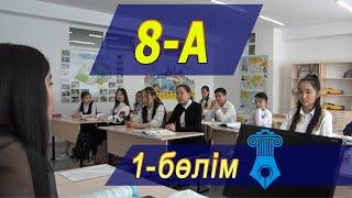 8-А  1-бөлім / 1-серия