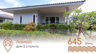 Обзор дома 2 спальни, район Ламаи, СамуиSR0836