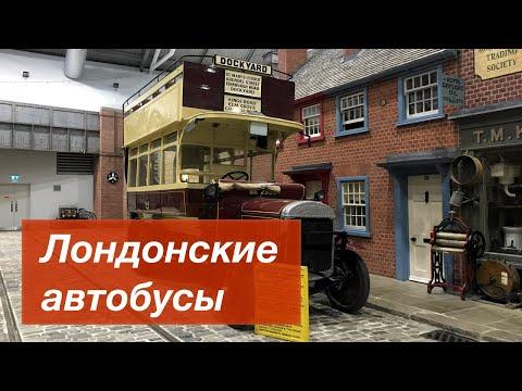 Выпуск 276 Лондонские автобусы