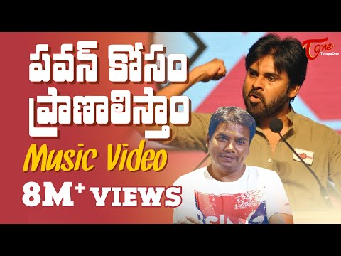 Janasena party songs