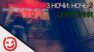 Rainbow Six Siege — 3 ночи. Ночь 2: Секретные сообщения и 3D в Братске