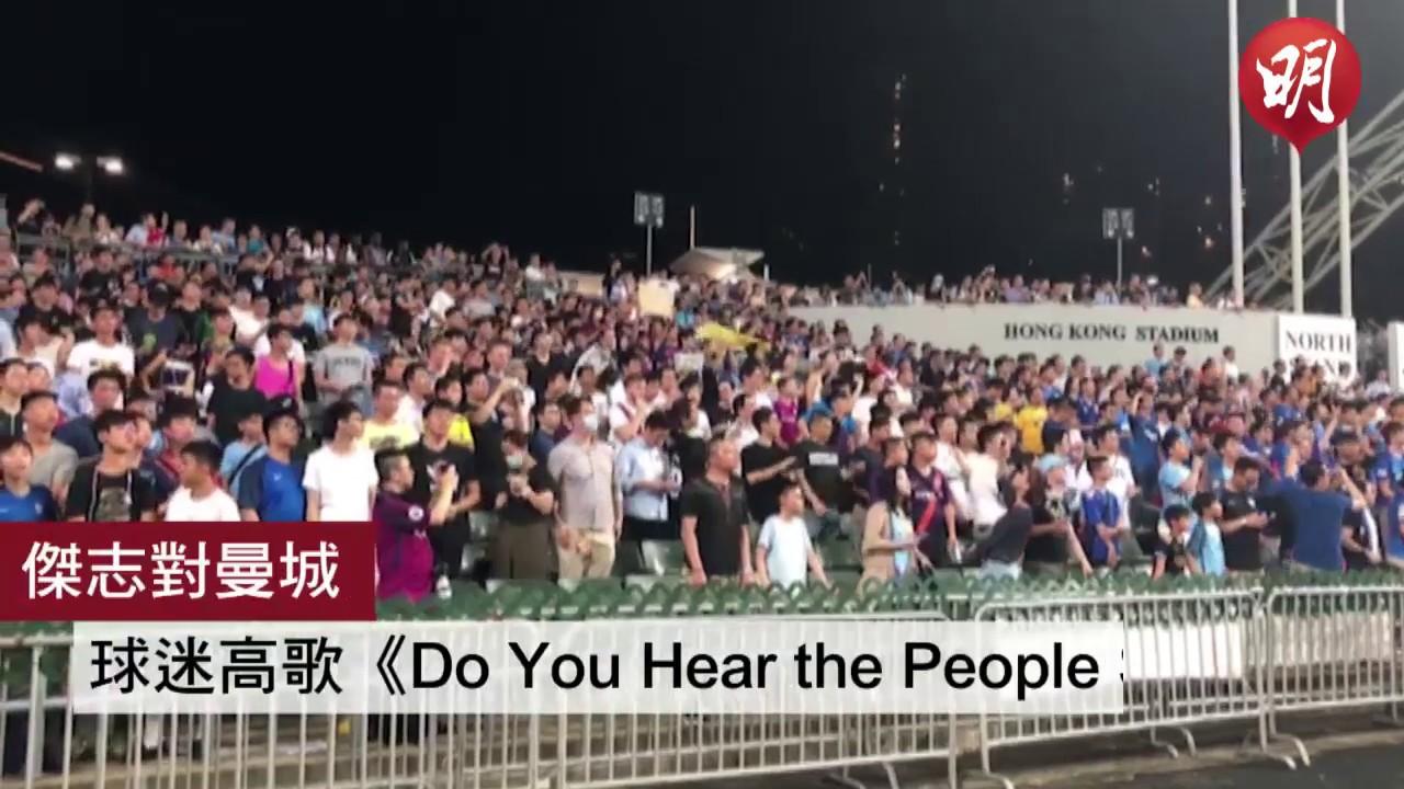 【曼城鬥傑志】21分鐘,球迷唱《Do you hear the people sing》 - YouTube
