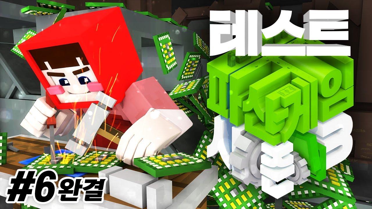 진짜 같았던 테스트! 과연 파산이 나올까?! 마인크래프트 대규모 콘텐츠 '파산게임 시즌3 테스트' 6편 *완결* (화려한팀 제작) // Minecraft - 양띵