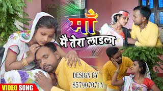 Teri Ungli Pakad Ke Chala Maa O Mer Maa Bollywood song ||Hindi|| State & Mina Muskan ||Gawar Ladka||