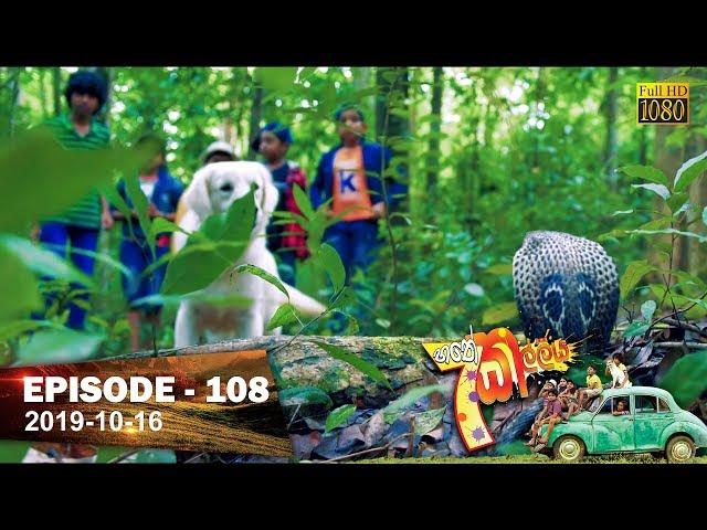 Hathe Kalliya | Episode 108 | 2019-10-16