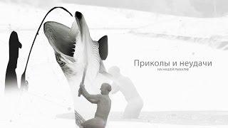 Приколы и неудачи на нашей рыбалке. Калининград рыбалка 2016.(Немного о наших неудачах. Мы вконтакте http://vk.com/ryballka Помощь в развитии http://yasobe.ru/na/spinning http://www.donationalerts.ru/r/spinning_..., 2016-10-25T12:29:59.000Z)