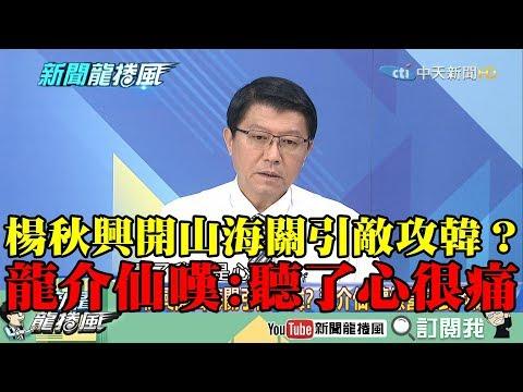 【精彩】楊秋興「挺韓成詐騙共犯」開山海關引敵攻韓? 龍介仙嘆:聽了心很痛