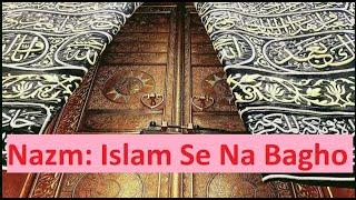 Beautiful Nazam - Islam Se Na Bagho - Faheem Ahmad - Nazam - Islam Ahmadiyyat #Allah #Muhammad