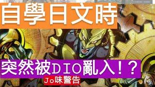 這天在自學日文時…突然被DIO亂入…