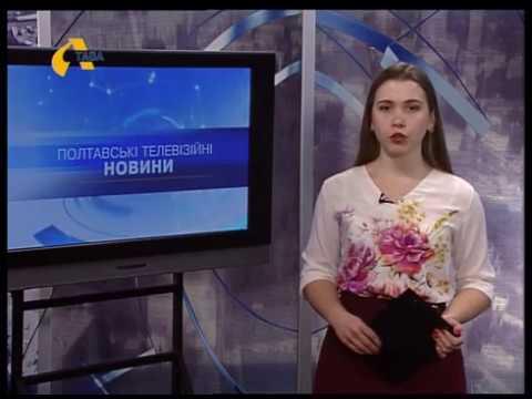 Телеканал Лтава: 14.01.2019. Новини. 19:00