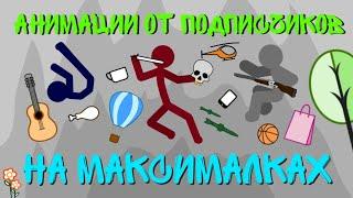 Анимации от подписчиков на Максималках #2 || Рисуем мультфильмы