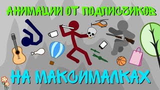 Анимации от подписчиков на Максималках #2 || Рисуе...