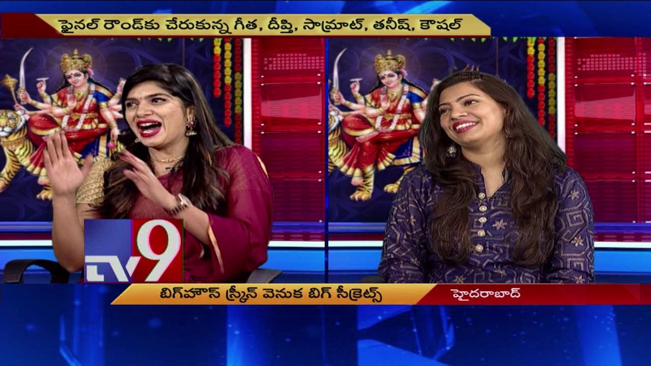 bigg-boss-telugu-2-bigg-boss-sisters-about-tanish-samrat-thier-party-entertainment-tv9