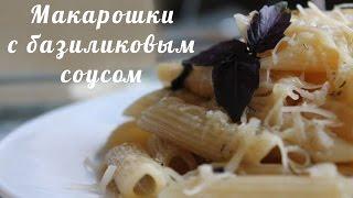 Как приготовить вкусные макароны? (макароны с базиликовым соусом)
