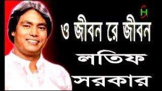 ও জীবন রে জীবন ছাড়িয়া না যাস মোরে || O Jibon Re Jibon By Lotif sarkar.