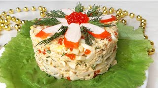 """Салат """"Морская жемчужина"""" из кальмаров с красной икрой и крабовыми палочками на Новый год 2020!"""