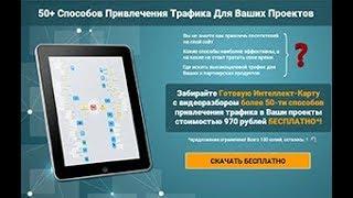 Рабочая схема заработка в Интернете. Бесплатные источники трафика